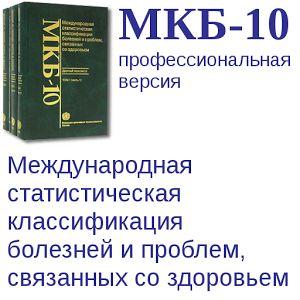 Бульбит по МКБ-10