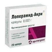 Лоперамид при дисбактериозе