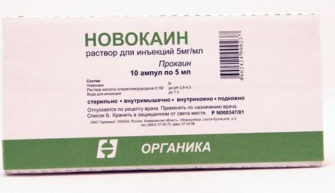 Новокаина за панкреатитис