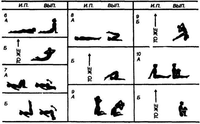 Комплекс II - общеразвивающие упражнении