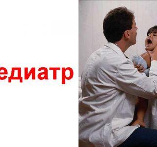 Руководство участкового педиатра скачать бесплатно книгу. Оцениваем работу участкового педиатра. Выбираем врача длч ребенка.
