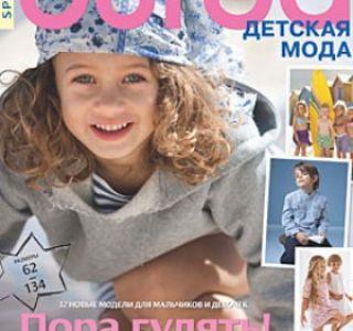 Burda magazin moda za djecu, 2012. Uklanjanje mjerilo. Vrste ručnih šavova