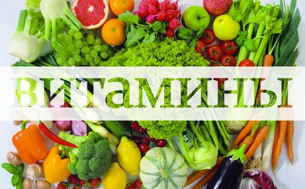 Какие витамины пить при гастрите?